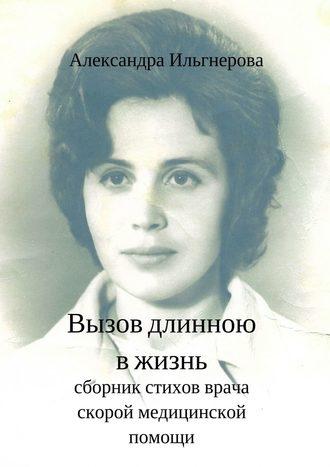 Александра Ильгнерова, Вызов длиною вжизнь. Сборник стихов врача скорой медицинской помощи