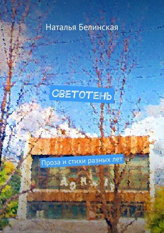 Наталья Белинская, Светотень. Проза и стихи разных лет