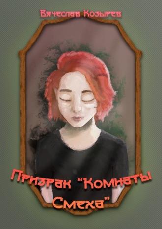 Вячеслав Козырев, Призрак «Комнаты смеха»