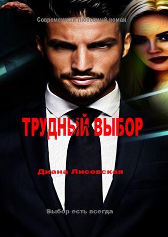 Диана Лисовская, Трудный Выбор
