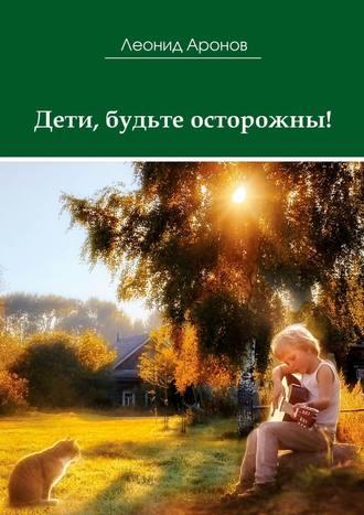 Леонид Аронов, Дети, будьте осторожны!