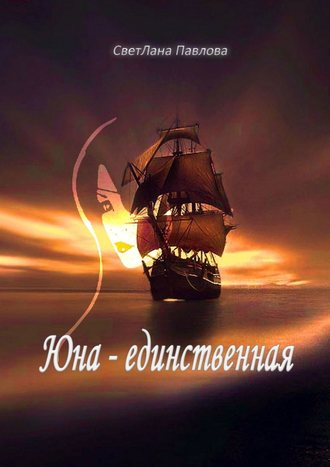 СветЛана Павлова, Юна – единственная