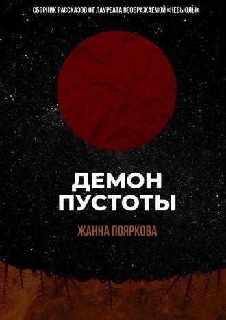 Жанна Пояркова, Демон пустоты