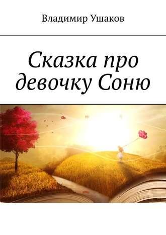Владимир Ушаков, Сказка про девочкуСоню