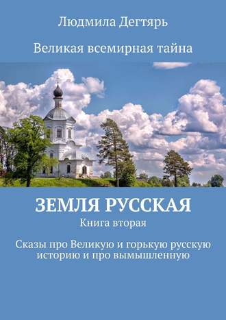 Людмила Дегтярь, Земля русская. Книга вторая
