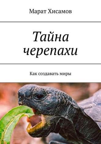 Марат Хисамов, Тайна черепахи. Как создаватьмиры