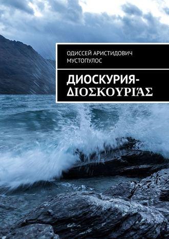 Одиссей Мустопулос, Диоскурия-Διοσκουριάς