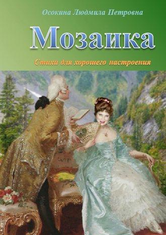 Людмила Осокина, Мозаика. Стихи для хорошего настроения