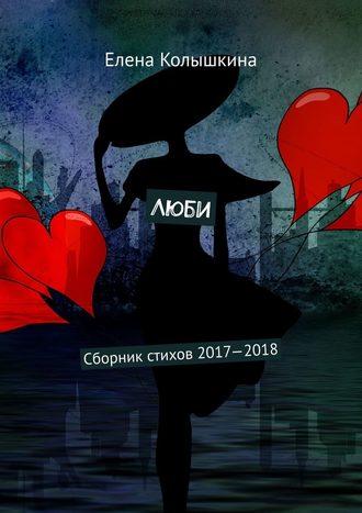 Елена Колышкина, Люби. Сборник стихов 2017–2018