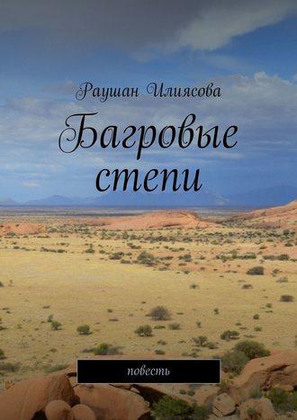 Раушан Илиясова, Багровые степи. Повесть