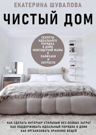 Екатерина Шувалова, Чистый дом