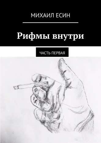 Михаил Есин, Рифмы внутри. Часть первая