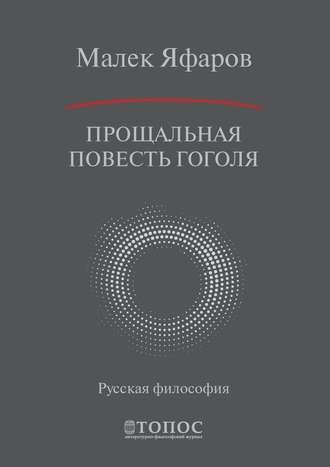 Малек Яфаров, Прощальная повесть Гоголя