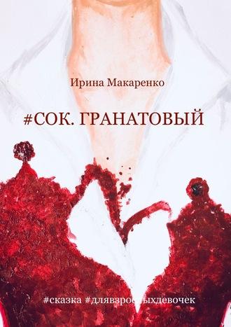 Ирина Макаренко, #СОК.ГРАНАТОВЫЙ #сказка #длявзрослыхдевочек
