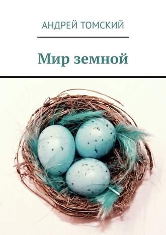 Андрей Томский, Мир земной