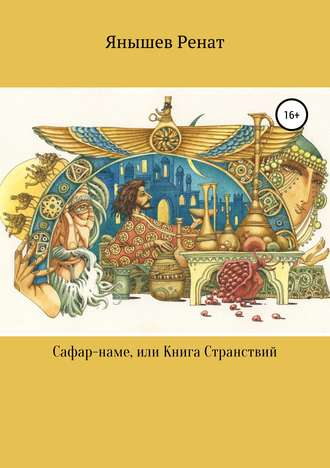 Ренат Янышев, Сафар-наме, или Книга Странствий