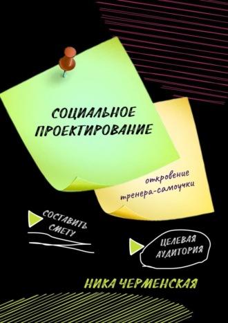 Ника Черменская, Социальное проектирование: откровение тренера-самоучки