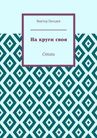 Виктор Гвоздев, Накругисвоя. Стихи