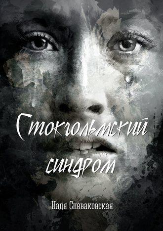 Надя Спеваковская, Стокгольмский синдром