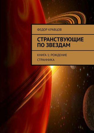 Федор Кравцов, Странствующие позвездам. Книга 1: Рождение Странника