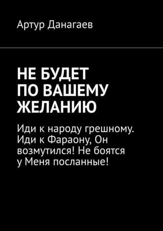 Артур Данагаев, Не будет по вашему желанию