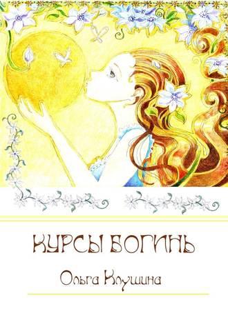 Ольга Клушина, Курсы богинь