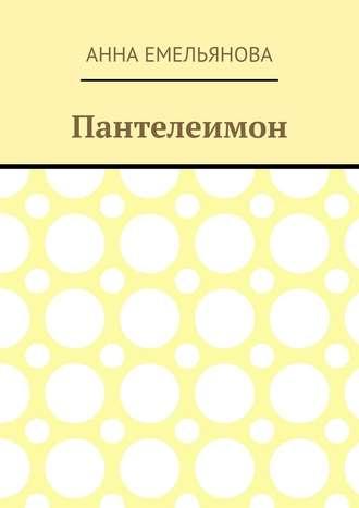Анна Емельянова, Пантелеимон