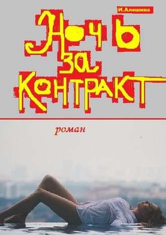 Ирина Алешина, Ночь за контракт