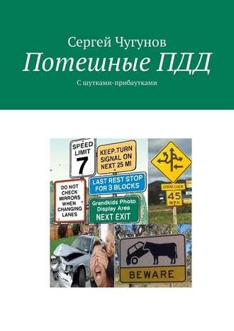 Сергей Чугунов, Потешные ПДД. Сшутками-прибаутками