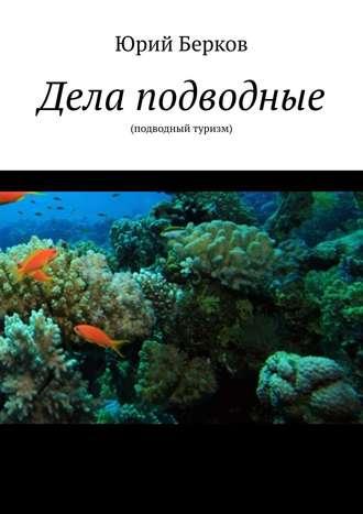 Юрий Берков, Дела подводные. Подводный туризм