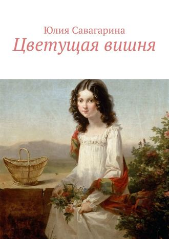 Юлия Савагарина, Цветущая вишня
