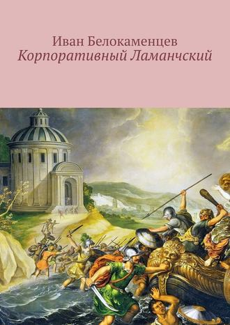 Иван Белокаменцев, Корпоративный Ламанчский. Сказки опрограммисте