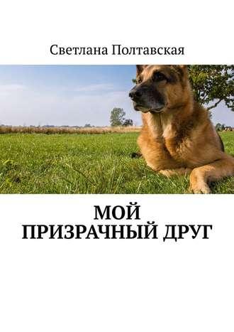 Светлана Полтавская, Мой призрачный друг