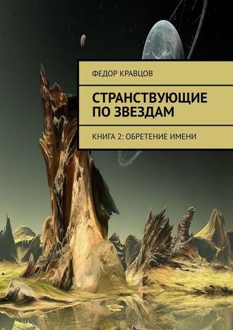 Федор Кравцов, Странствующие позвездам. Книга 2: Обретение имени