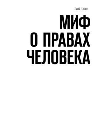 Боб Блэк, Миф оправах человека