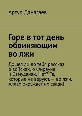 Артур Данагаев, Горе в тот день обвиняющим во лжи