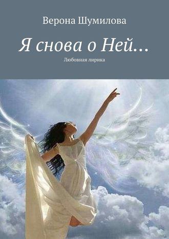 Верона Шумилова, Я снова оНей… Любовная лирика