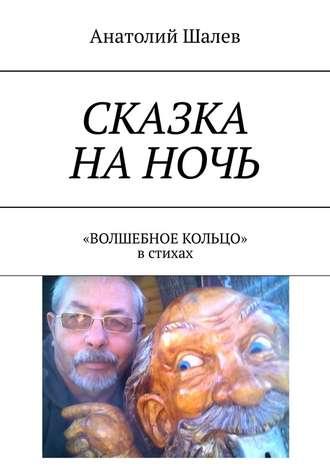 Анатолий Шалев, Сказка на ночь. «Волшебное кольцо» встихах