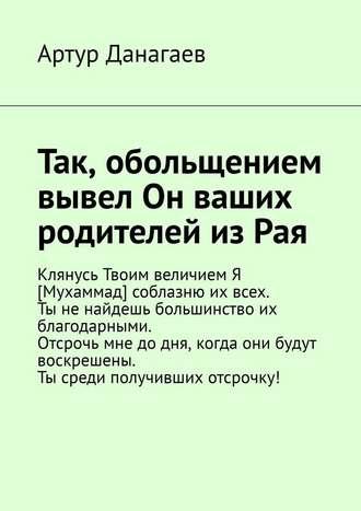 Артур Данагаев, Так, обольщением вывел Он ваших родителей изРая