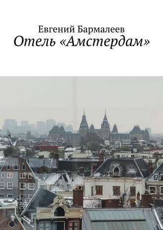 Евгений Бармалеев, Отель «Амстердам»