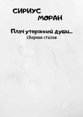 Сириус Моран, Плач утерянной души…