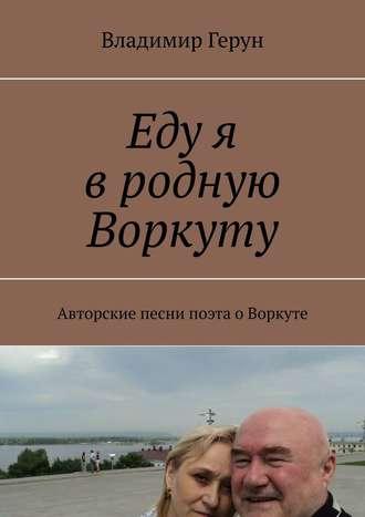 Владимир Герун, Еду я вродную Воркуту. Авторские песни поэта оВоркуте