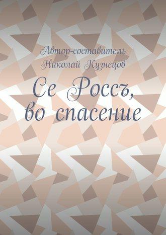 Николай Кузнецов, Се Россъ, во спасение
