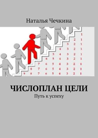 Наталья Чечкина, Числопланцели. Путь куспеху