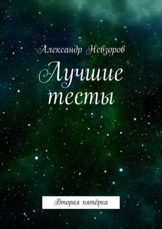 Александр Невзоров, Лучшие тесты. Вторая пятёрка