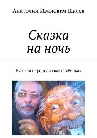 Анатолий Шалев, Сказка на ночь. Русская народная сказка «Репка»