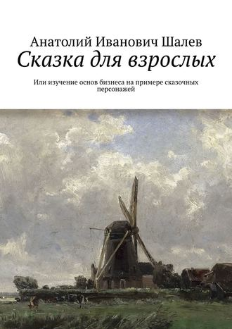 Анатолий Шалев, Сказка для взрослых. Или изучение основ бизнеса напримере сказочных персонажей
