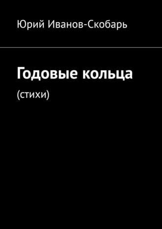 Юрий Иванов-Скобарь, Годовые кольца. Стихи
