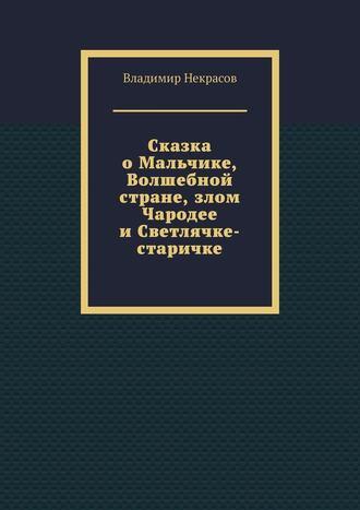 Владимир Некрасов, Сказка о Мальчике, Волшебной стране, злом Чародее и Светлячке-старичке