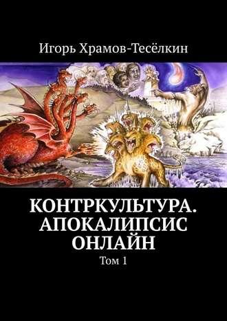 Игорь Храмов-Тесёлкин, Контркультура. Апокалипсис онлайн. Том 1